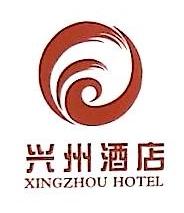 巴中市兴州酒店管理有限公司 最新采购和商业信息