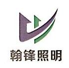中山市翰锋照明有限公司 最新采购和商业信息