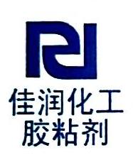 肇庆市佳润化工有限公司 最新采购和商业信息