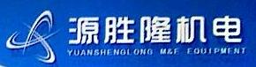福州源胜隆机电设备有限公司 最新采购和商业信息