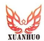 山东炫火信息技术有限公司 最新采购和商业信息