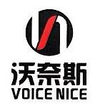 东莞市沃奈斯电声科技有限公司 最新采购和商业信息