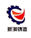 烟台新潮铸造有限公司 最新采购和商业信息