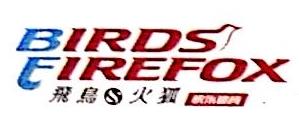 杭州火旗文化创意有限公司 最新采购和商业信息