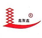 济南聚鑫机械有限公司北京分公司 最新采购和商业信息