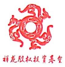 深圳祥龙股权投资基金管理有限公司