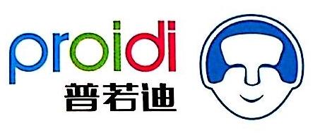 上海普若迪智能科技有限公司 最新采购和商业信息