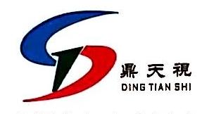 深圳市鼎天视安防有限公司 最新采购和商业信息