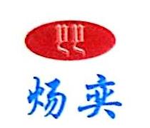 武汉炀奕企业事务代理咨询有限公司 最新采购和商业信息