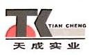 苏州市天成实业有限公司 最新采购和商业信息