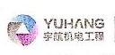 深圳市宇航机电工程有限公司 最新采购和商业信息