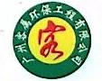 广州客属环保科技有限公司 最新采购和商业信息