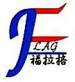 江西福拉格实业有限公司 最新采购和商业信息