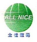 江阴市全佳数码科技有限公司 最新采购和商业信息