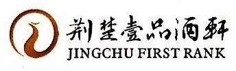 武汉荆楚壹品酒店管理有限公司 最新采购和商业信息