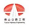广东省佛山公路工程有限公司中山分公司 最新采购和商业信息