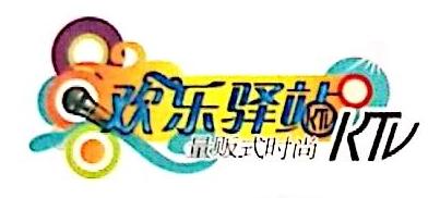 深圳市欢乐驿站娱乐有限公司 最新采购和商业信息