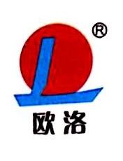 河南欧洛贸易有限公司
