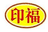 福建印福油脂工业有限公司 最新采购和商业信息