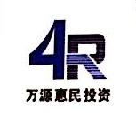 万源惠民投资管理(北京)有限公司 最新采购和商业信息