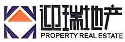 广州市迎瑞房地产开发有限公司