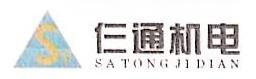 杭州仨通机电设备有限公司 最新采购和商业信息