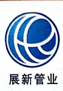 广西展新钢铁贸易有限公司 最新采购和商业信息