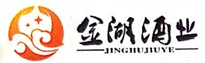 福建省泰宁县金湖酒业有限公司 最新采购和商业信息
