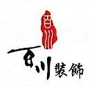 柳州百川装饰设计有限公司 最新采购和商业信息