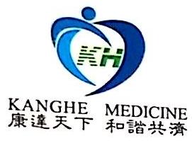 济南康和医药科技有限公司
