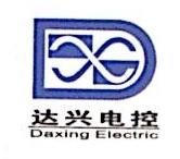 北京达兴电控开关设备有限公司