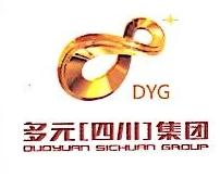 四川多元德泰置业有限公司 最新采购和商业信息