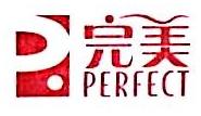 完美(中国)有限公司山东分公司