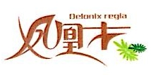 厦门市凤凰木文化传播有限公司