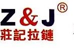 广州庄记拉链辅料有限公司 最新采购和商业信息