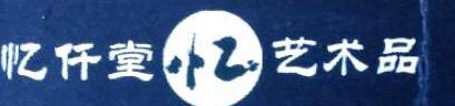 泉州市忆仟堂艺术品有限公司 最新采购和商业信息