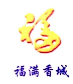 北京福满香城食品有限公司