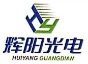 深圳市辉阳光电有限公司 最新采购和商业信息