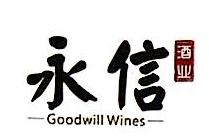广州永信酒业有限公司 最新采购和商业信息