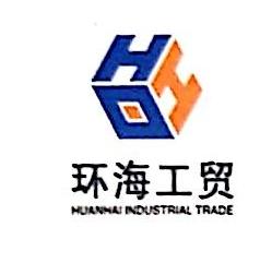 滨州市环海工贸有限公司 最新采购和商业信息