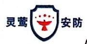 丽江市古城区灵莺电子安防服务有限公司