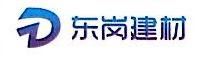 宁波东岗建材科技有限公司 最新采购和商业信息