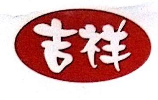 杭州吉祥运输有限公司 最新采购和商业信息