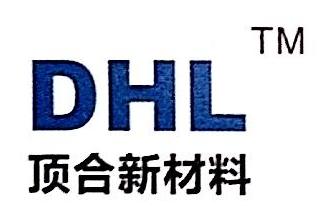 东莞市顶合新材料有限公司 最新采购和商业信息
