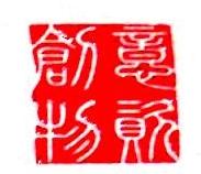 南昌市创意物资有限公司 最新采购和商业信息