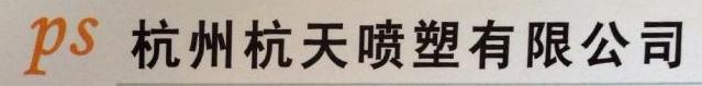 杭州杭天喷塑有限公司 最新采购和商业信息