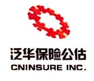 泛华保险公估有限公司江西分公司