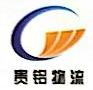 贵州贵铝物流有限公司 最新采购和商业信息