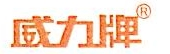 中山市威力塑料建材有限公司 最新采购和商业信息