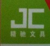 东莞市精驰文具设备有限公司 最新采购和商业信息